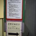 Photos: 淀駅の写真0004