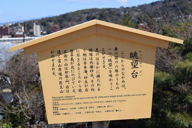 金沢城・兼六園の写真0051