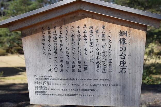 金沢城・兼六園の写真0083