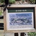 金沢城・兼六園の写真0147