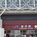 Photos: 金沢駅周辺の写真0004