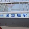 Photos: 名古屋市内の写真0001
