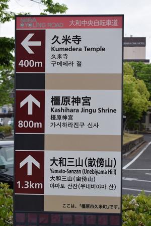 橿原神宮前駅周辺の写真0004
