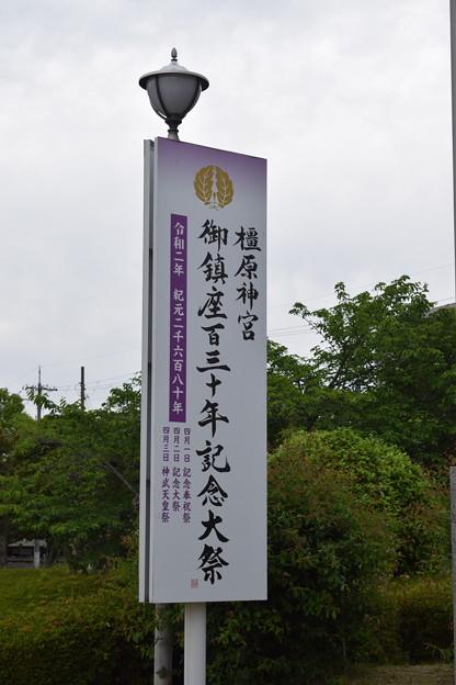 橿原神宮前駅周辺の写真0007