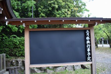 橿原神宮の写真0145