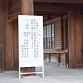 橿原神宮の写真0162