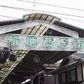 Photos: 御所駅周辺の写真0007