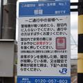 Photos: 御所駅周辺の写真0009