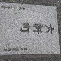 御所駅周辺の写真0024