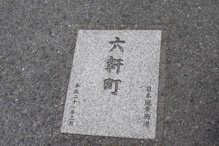 御所駅周辺の写真0025