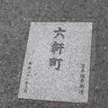 Photos: 御所駅周辺の写真0025