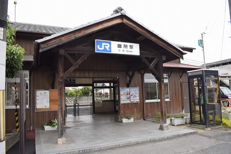 御所駅の写真0001