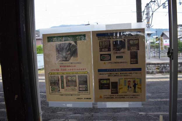 Photos: 御所駅の写真0005