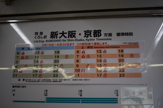 天王寺駅の写真0009