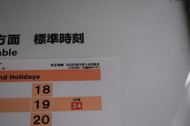 天王寺駅の写真0010