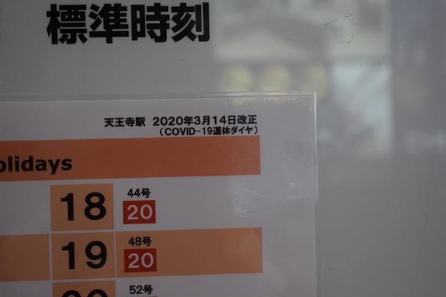 天王寺駅の写真0012