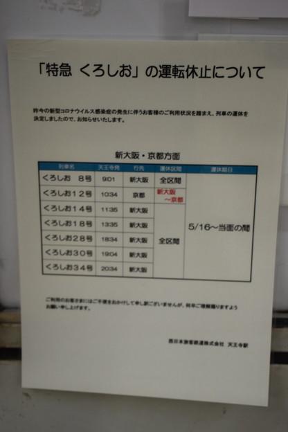 天王寺駅の写真0013