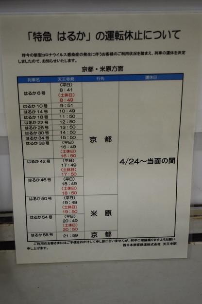 天王寺駅の写真0014