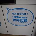 Photos: 地下鉄三宮駅の写真0004