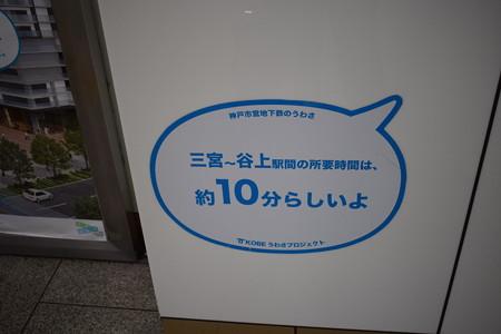 地下鉄三宮駅の写真0005
