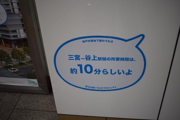 Photos: 地下鉄三宮駅の写真0005