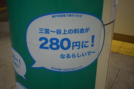 地下鉄三宮駅の写真0008
