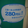 Photos: 地下鉄三宮駅の写真0008