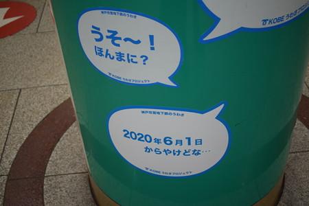 地下鉄三宮駅の写真0009