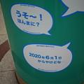 Photos: 地下鉄三宮駅の写真0009