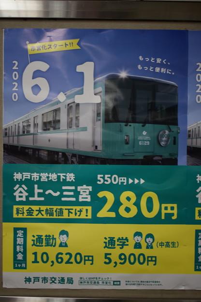 地下鉄三宮駅の写真0010
