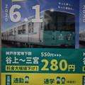 Photos: 地下鉄三宮駅の写真0010