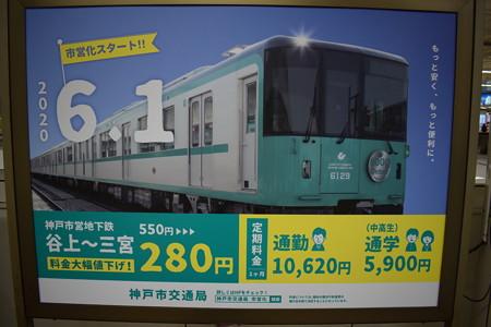 地下鉄三宮駅の写真0011