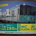 Photos: 地下鉄三宮駅の写真0011