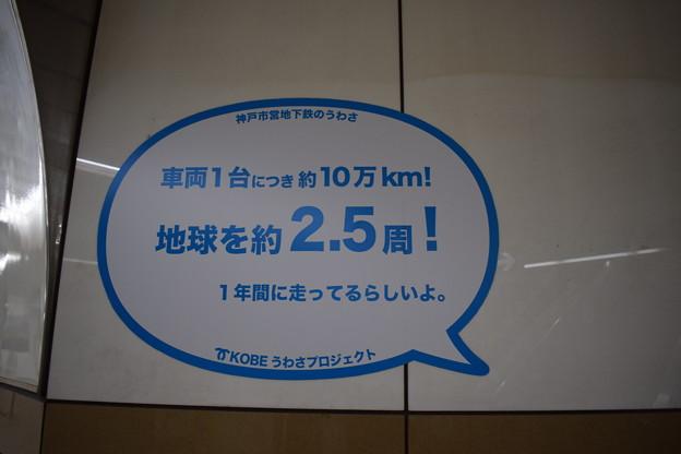 地下鉄三宮駅の写真0012