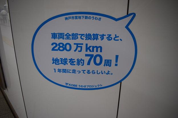 地下鉄三宮駅の写真0013
