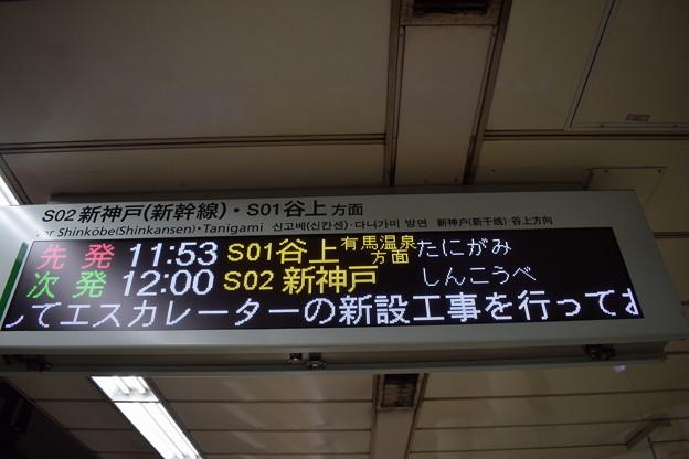 地下鉄三宮駅の写真0014