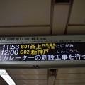 Photos: 地下鉄三宮駅の写真0014