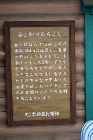 谷上駅の写真0349