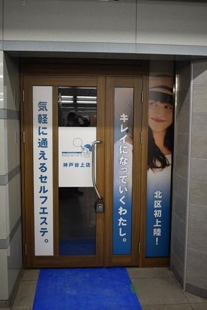 谷上駅の写真0355