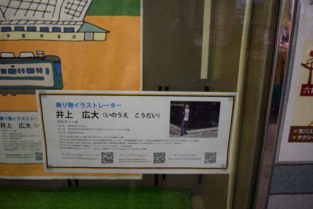 谷上駅の写真0359