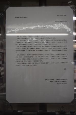 谷上駅の写真0370