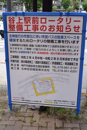 谷上駅の写真0379