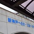 Photos: 谷上駅の写真0385