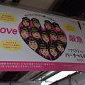 Photos: 谷上駅の写真0391