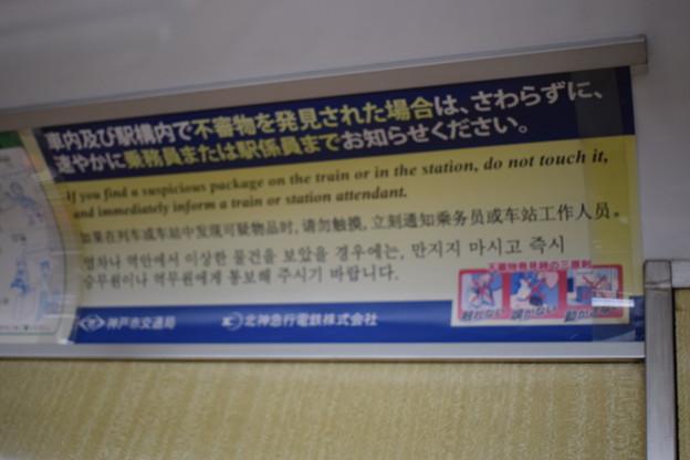 Photos: 谷上駅の写真0400