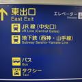 Photos: 地下鉄三宮駅の写真0016