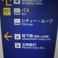 Photos: 地下鉄三宮駅の写真0019