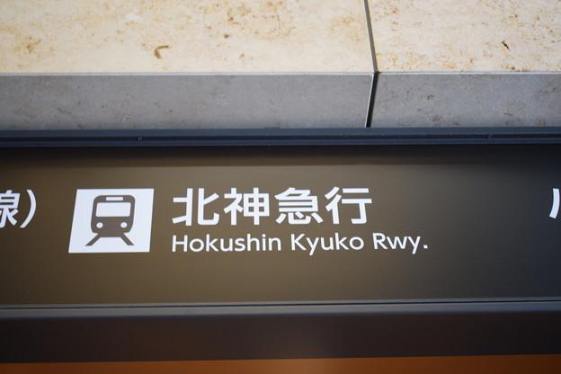 地下鉄三宮駅の写真0021