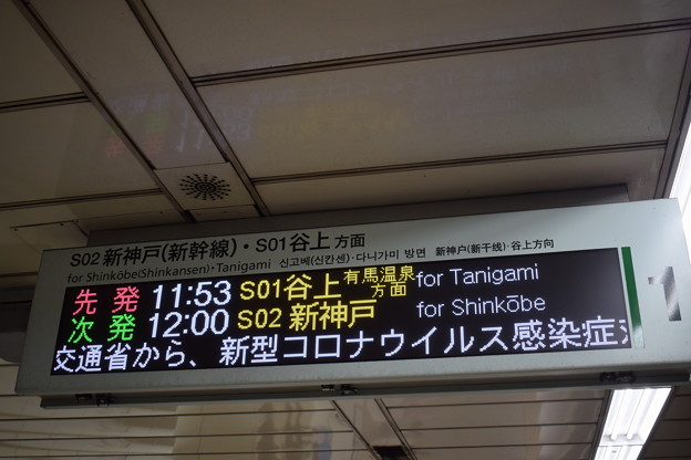 地下鉄三宮駅の写真0024