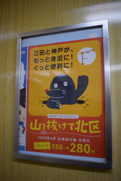 地下鉄三宮駅の写真0025